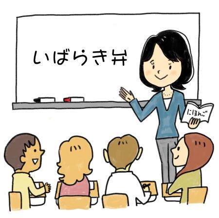 茨城弁を教える教室