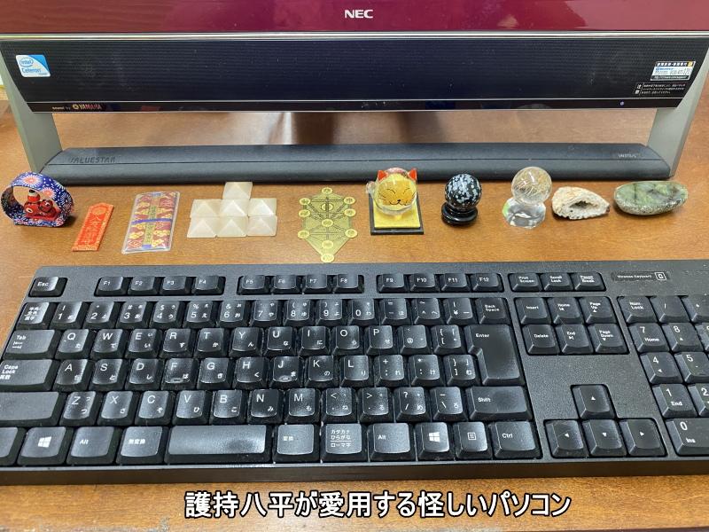 護持八平が使用するパソコン