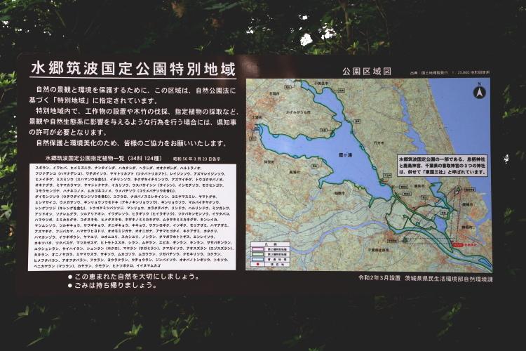 水郷筑波国定定公園特別地域の案内版