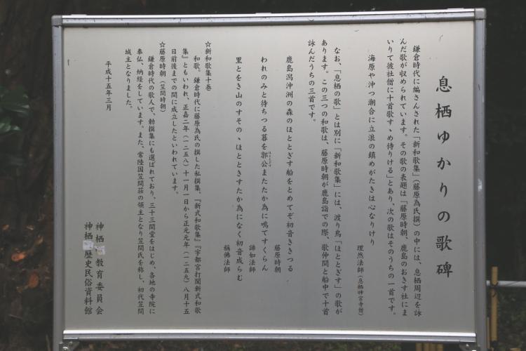 息栖ゆかりの歌碑の案内板