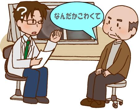 お医者さんが「こわい」に勘違い