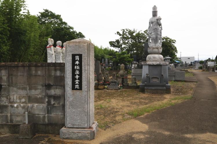 極楽寺霊園の入口