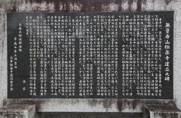 極楽寺について書かれた石碑