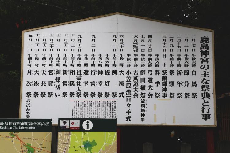 鹿島神宮の祭典や行事の案内板