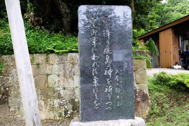 石碑のアップ画像