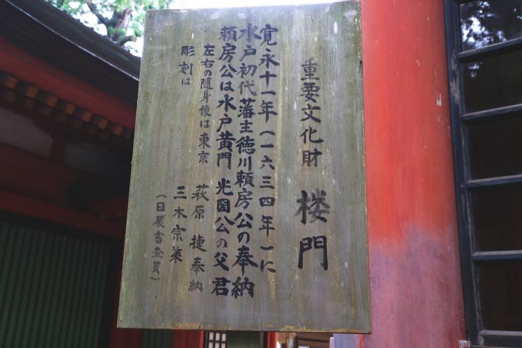 楼門の看板