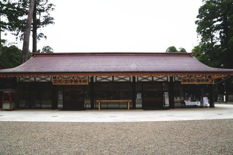 鹿島神宮のお札・お守り授与所