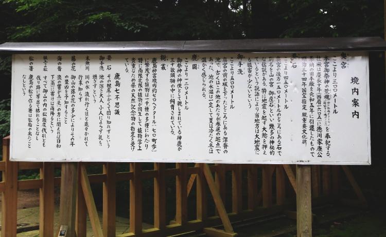奥参道の入り口にある案内板