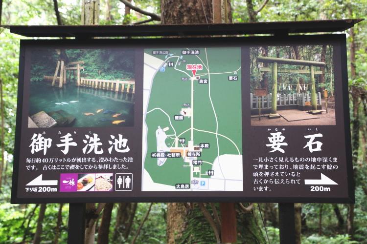御手洗池と要石の案内板