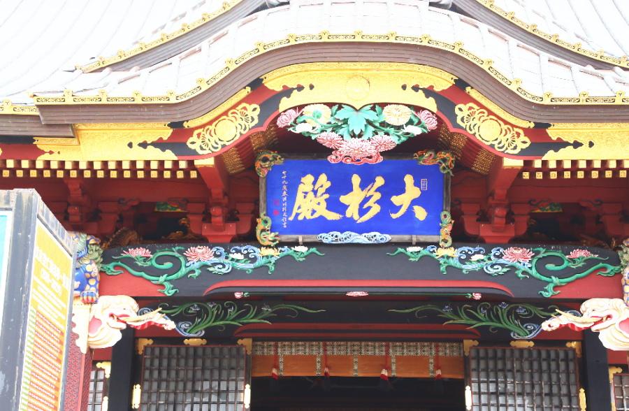 大杉神社本殿のアップ画像
