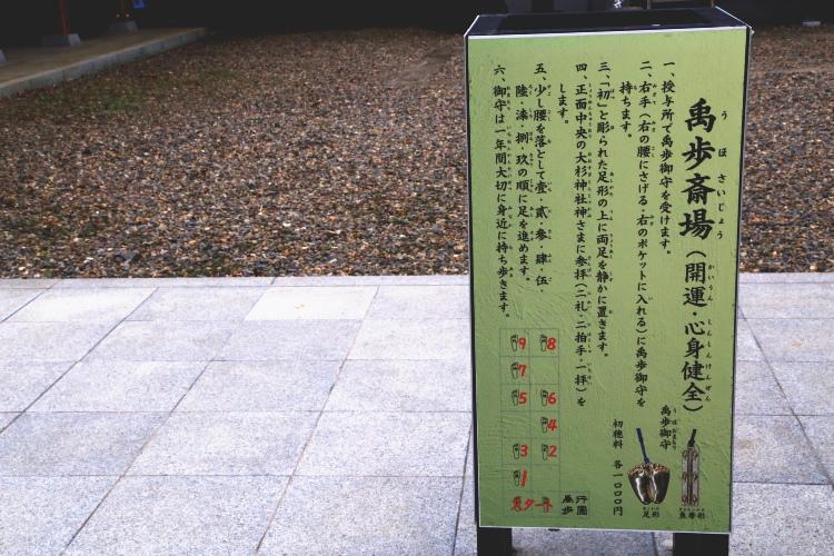 兎歩斎場の案内板