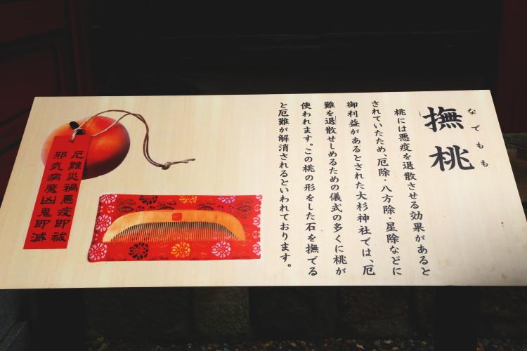 撫桃の案内板