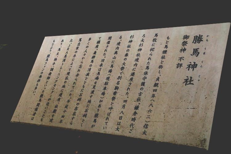 勝馬神社の案内板