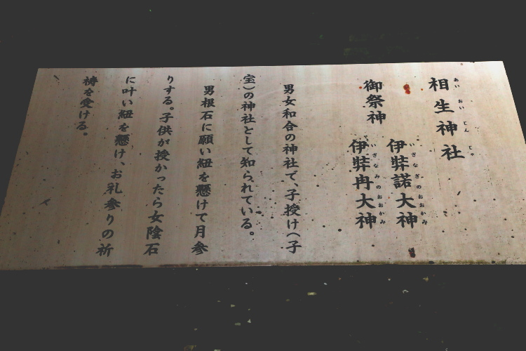 相生神社の案内板