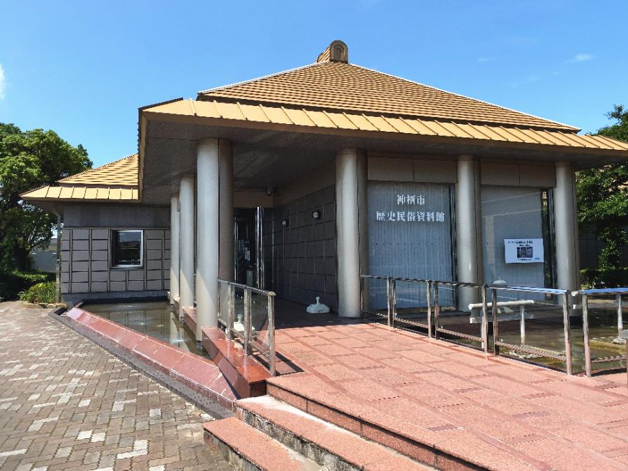 神栖市歴史民俗資料館の外観