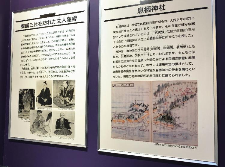 江戸時代の息栖神社と東国三社を訪れた著名人の解説
