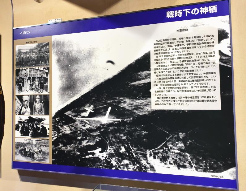 神之池海軍航空隊の画像