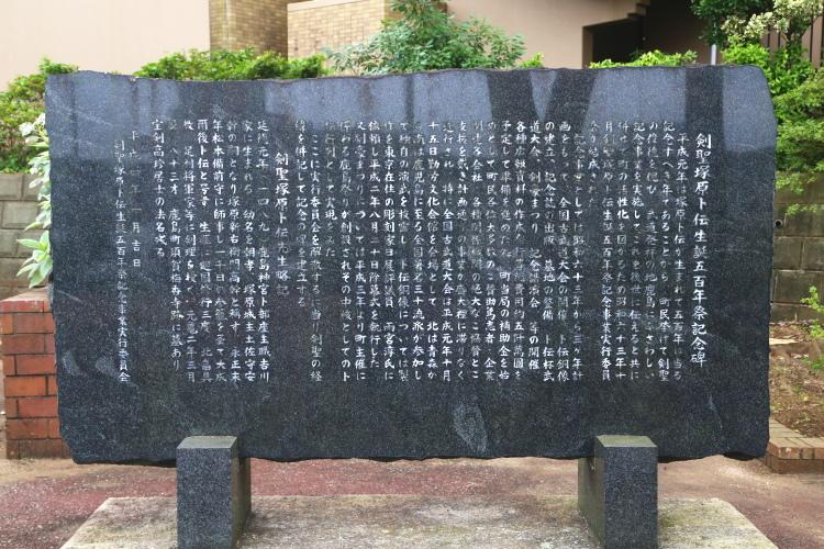 塚原卜伝生誕500周年記念碑