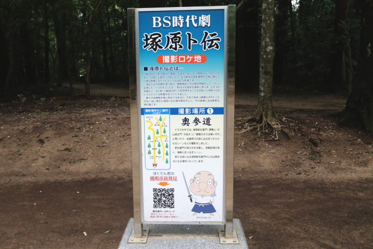 鹿島神宮に立てられたBS時代劇ロケ地の案内板