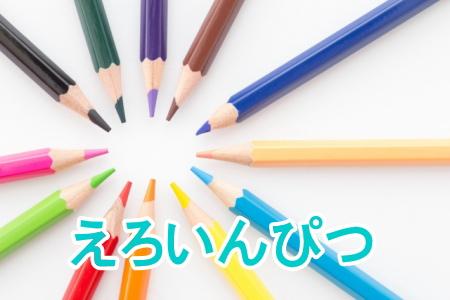 色鉛筆とえろいんぴつ
