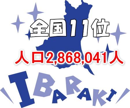 茨城県の人口は全国11位