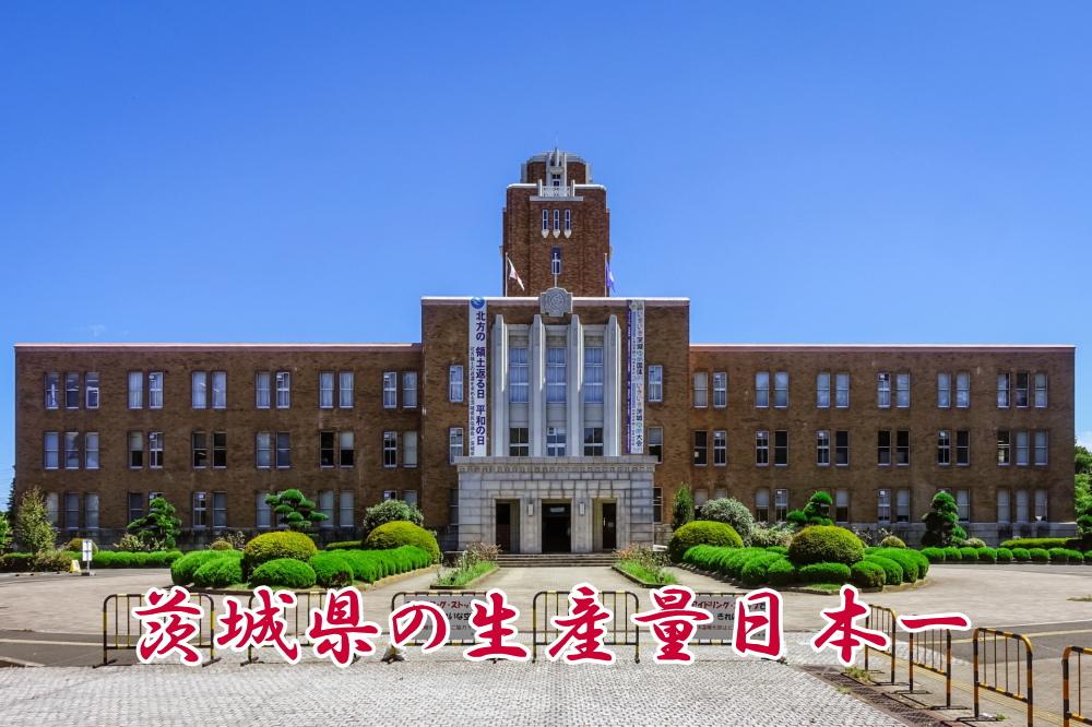 茨城県旧庁舎と生産量日本一の文字