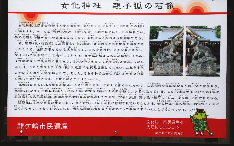 女化神社のキツネの伝説が書かれた案内板
