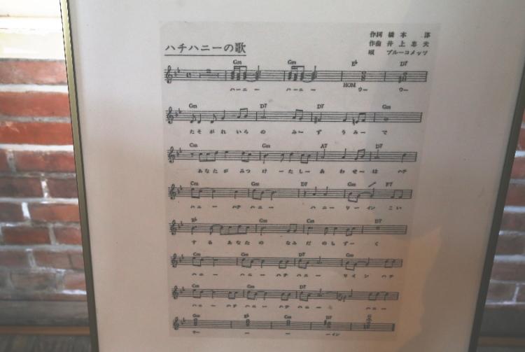 ハチハニーの唄の楽譜