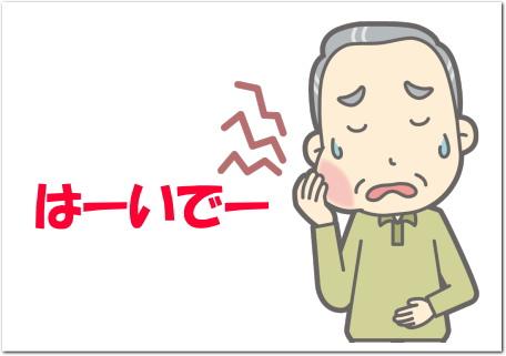 歯が痛いを茨城弁で話す男性