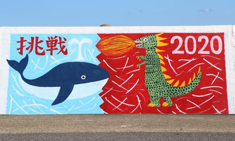 怪獣とクジラ