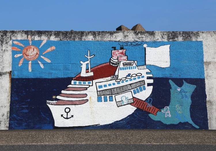 茨城県から大きな船に乗る作品