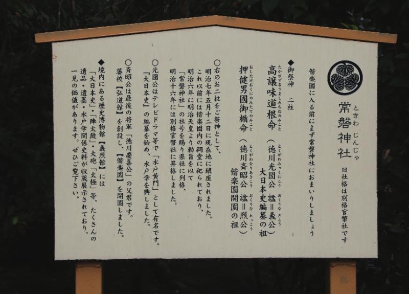 常盤神社の案内板