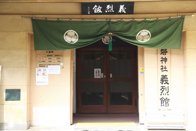 義烈館の入口