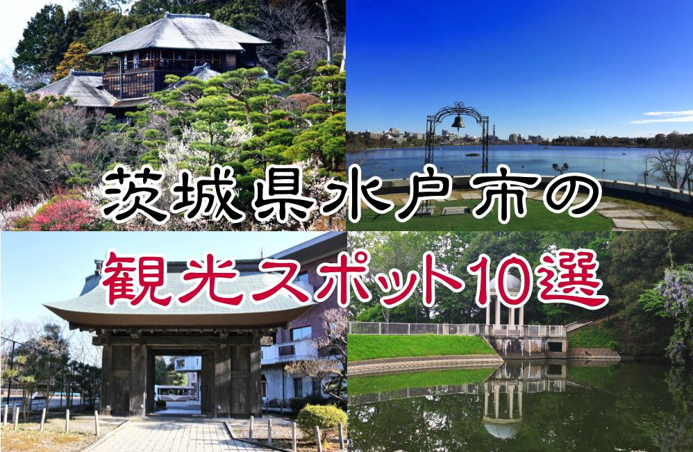 水戸市の観光スポット10選