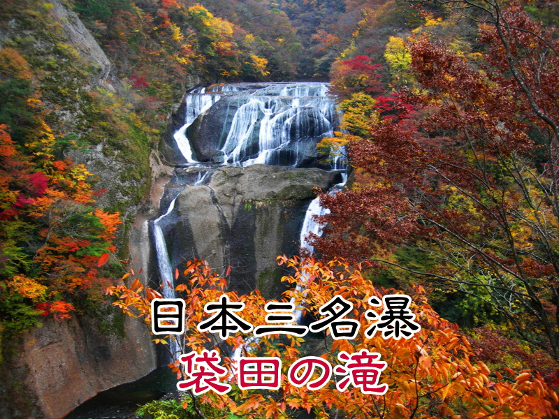 日本三名瀑の1つ袋田の滝