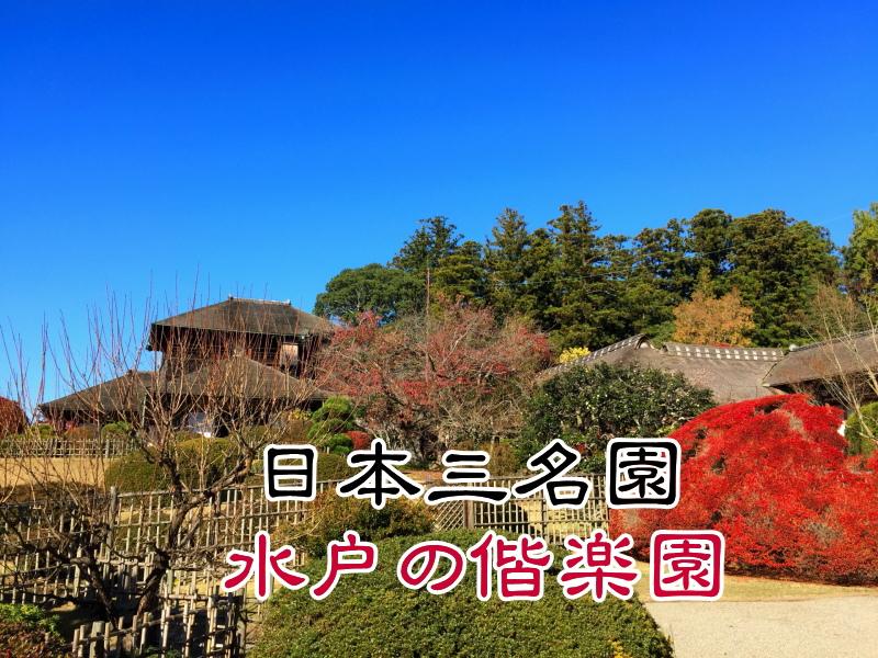 日本三名園の1つ水戸の偕楽園