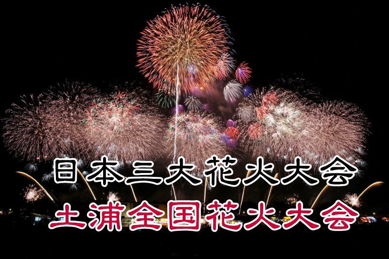 日本三大花火大会の一つ土浦の全国花火大会