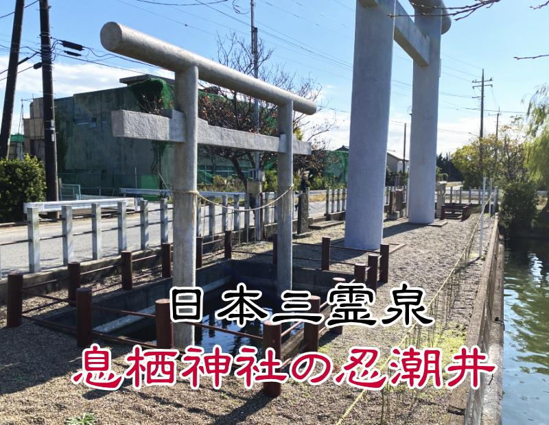 日本三霊泉の1つ息栖神社の忍潮井