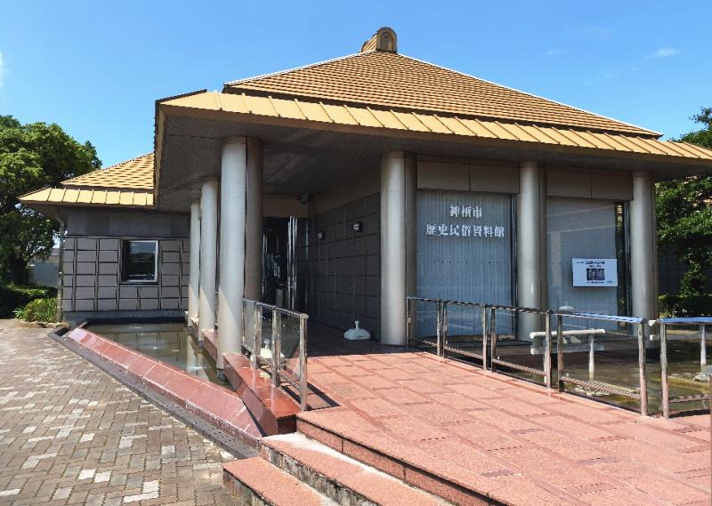 神栖市歴史民俗資料館