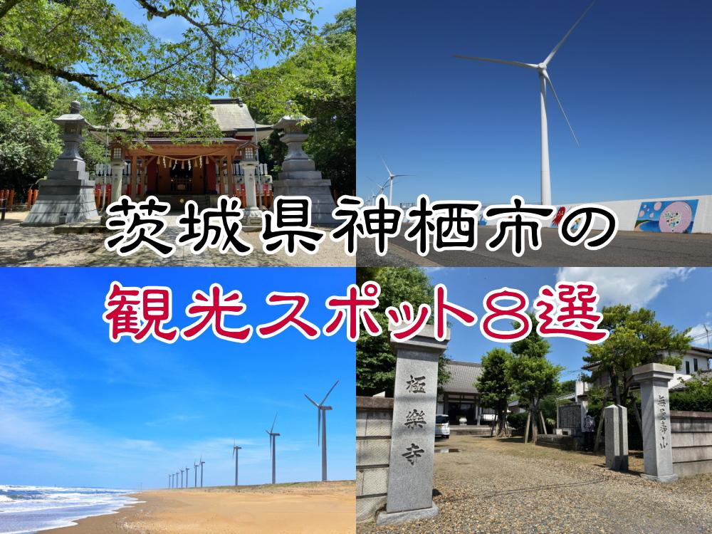 茨城県神栖市の観光スポット8選