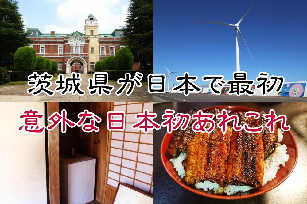 茨城県が日本で最初の意外なものあれこれ