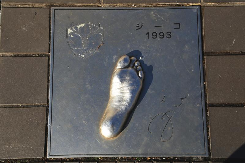 ジーコの右足の足形