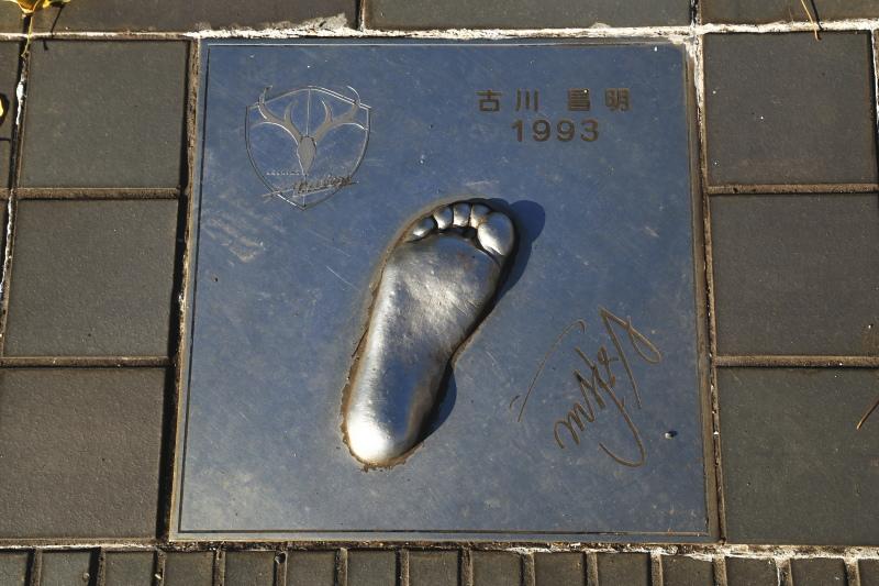 古川昌明の足形