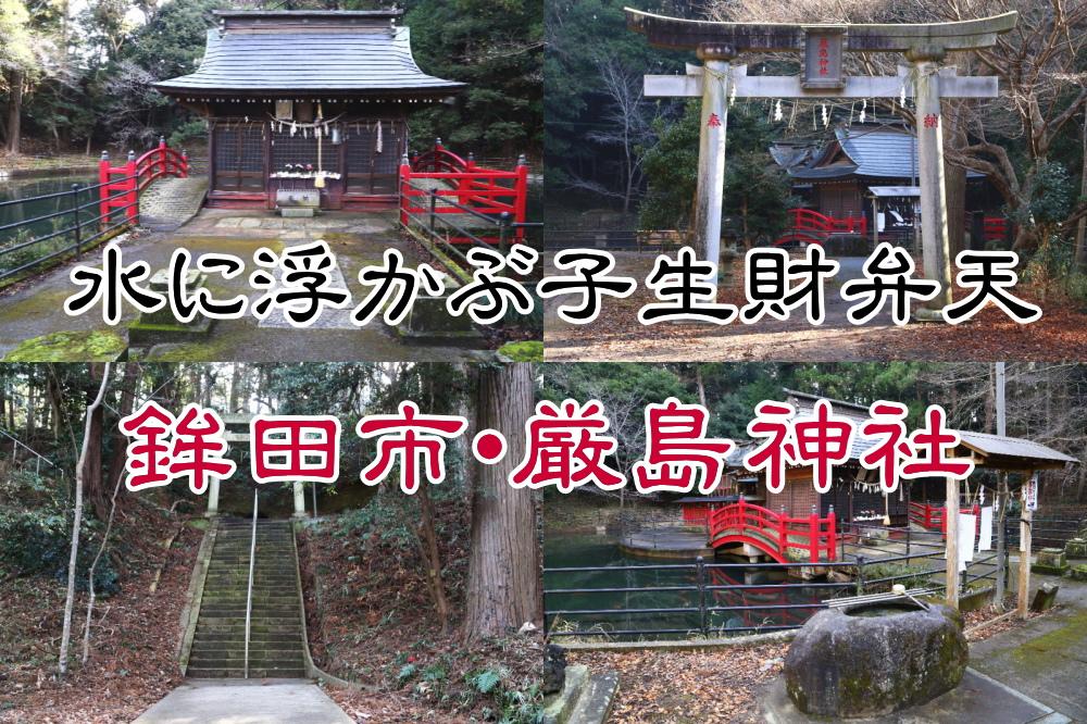 鉾田市・厳島神社のアイキャッチ画像