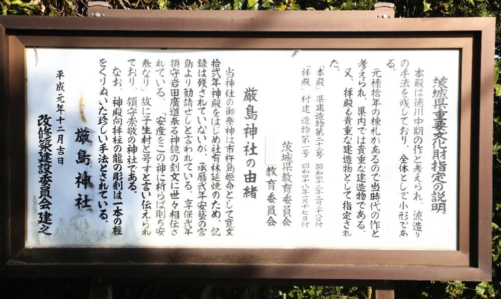 鉾田市・厳島神社の由来が書かれた入口の案内板