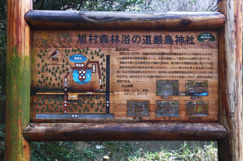旭村森林浴の道厳島神社の案内板