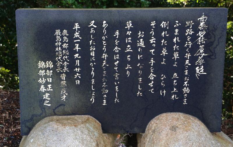 平成元年に建てられた石碑