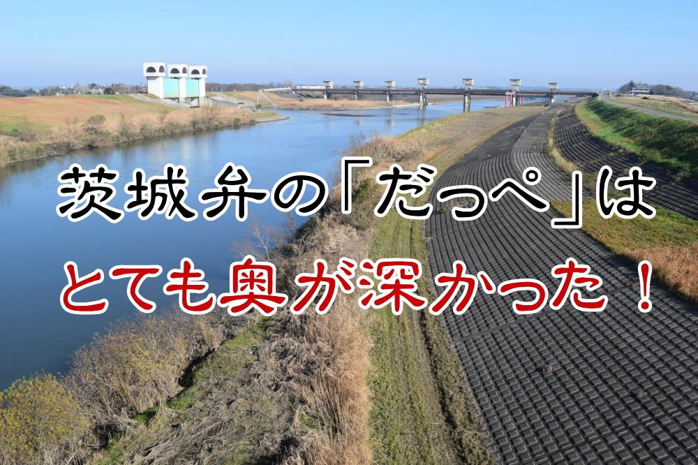 茨城弁の「だっぺ」はとても奥が深かったのアイキャッチ画像