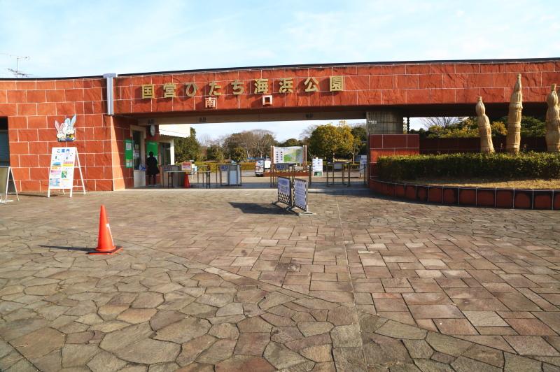 ひたち海浜公園の南口ゲート