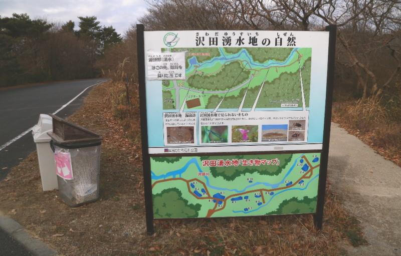 沢田湧水地の案内板